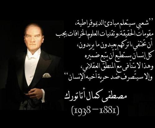 حكم واقوال مصطفى كمال أتاتورك مصورة
