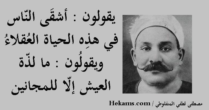 مصطفى لطفي المنفلوطي يقولون أشق ى الن اس في هذ ه الحياة الع قلاء حكم