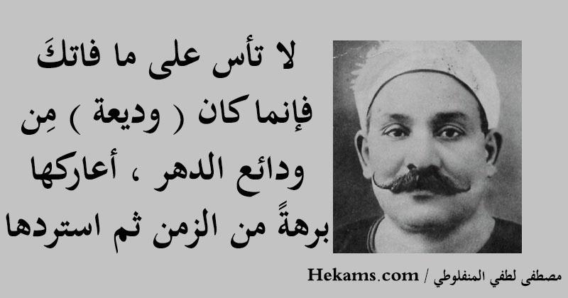 أقوال مصطفى لطفي المنفلوطي