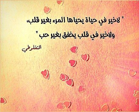 حكم واقوال مصطفى لطفي المنفلوطي