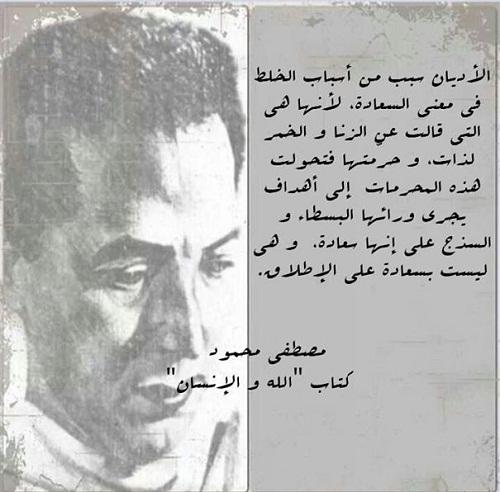 حكم واقوال مصطفى محمود مصورة