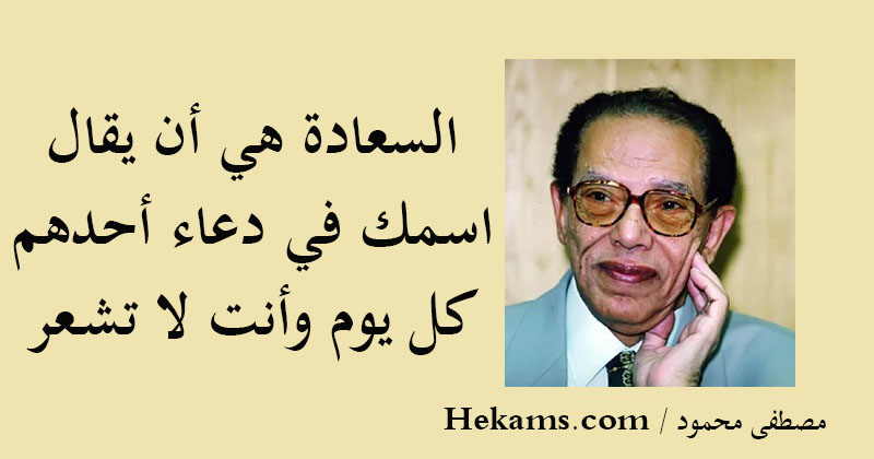 أقوال مصطفى محمود
