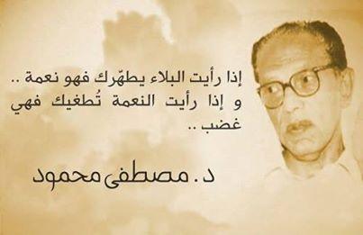 اقوال وكلمات مصطفى محمود