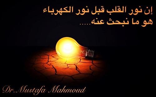 مصطفى محمود نور القلب ونور الكهرباء