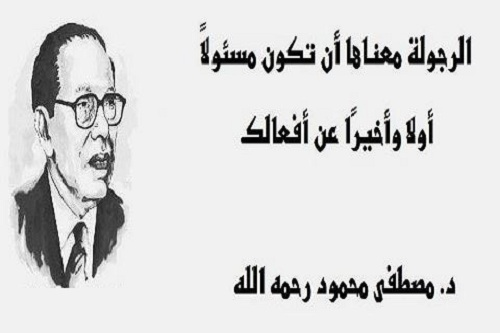حكم واقوال مصطفى محمود