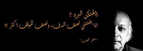 حكم واقوال مظفر النواب مصورة