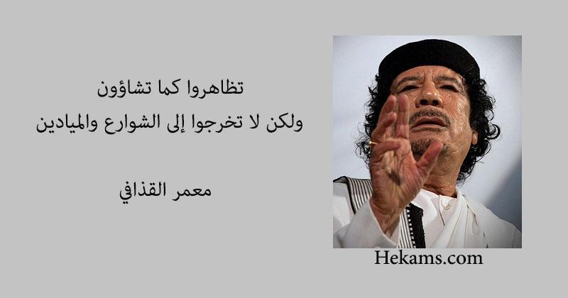 أقوال معمر القذافي