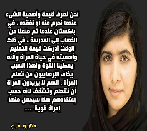 حكم واقوال ملالا يوسف زي مصورة