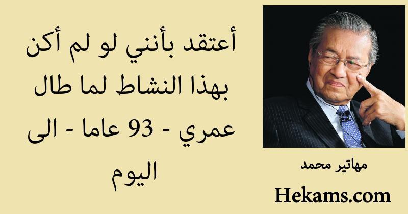 اقوال مهاتير محمد عن العمر