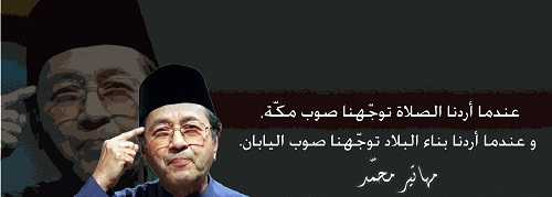 حكم واقوال مهاتير محمد
