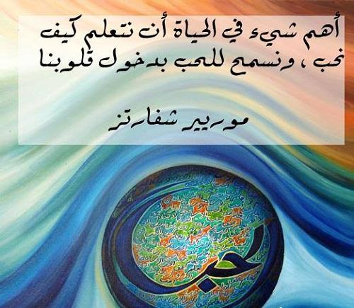 حكم واقوال موريير شفارتز مصورة