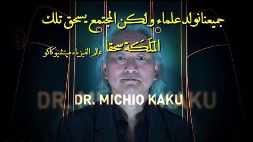 حكم واقوال ميتشيو كاكو