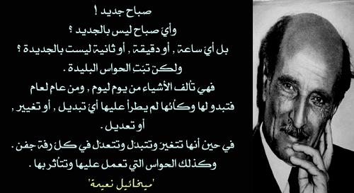 حكم واقوال ميخائيل نعيمة مصورة