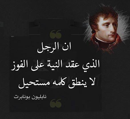 حكم واقوال نابليون بونابرت