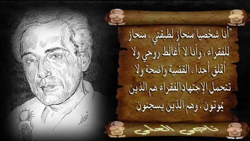 حكم واقوال ناجي العلي مصورة
