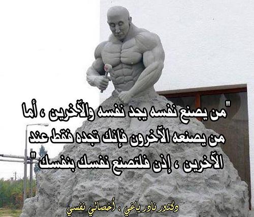 حكم واقوال نادر ياغي مصورة