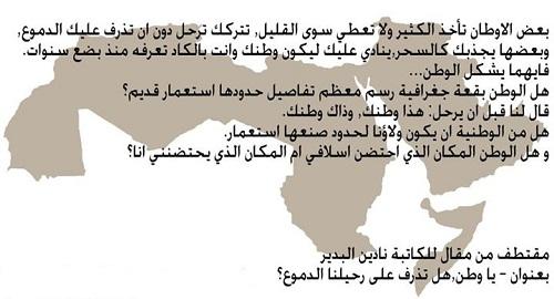 حكم واقوال نادين البدير