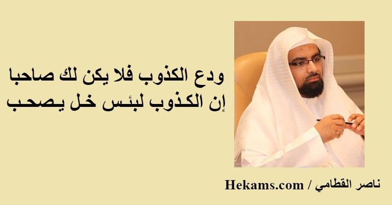 أقوال ناصر القطامي