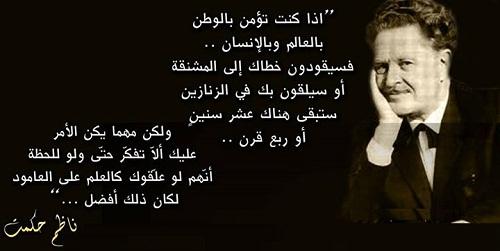 حكم واقوال ناظم حكمت مصورة