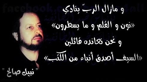 حكم واقوال نبيل صالح مصورة