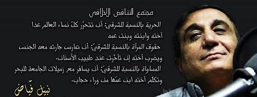 حكم واقوال نبيل فياض مصورة
