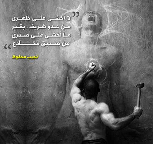 حكم واقوال نجيب محفوظ مصورة