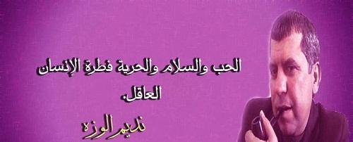 حكم واقوال نديم الوزه مصورة