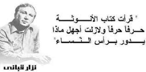 اجمل ما قال قباني في النساء