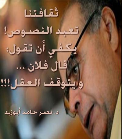 حكم واقوال نصر حامد أبو زيد مصورة