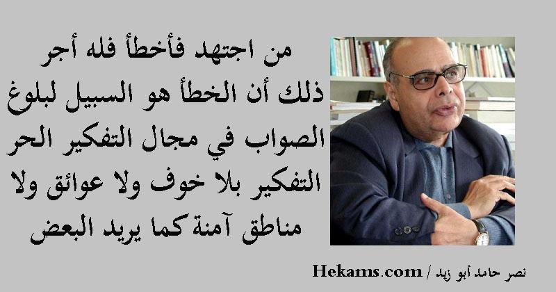 أقوال نصر حامد أبو زيد
