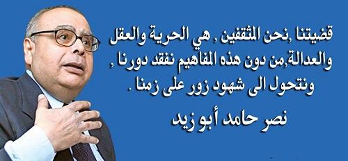 حكم واقوال نصر حامد أبو زيد