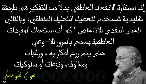 حكم واقوال نعوم تشومسكي مصورة