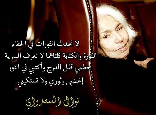 حكم واقوال نوال السعداوي مصورة