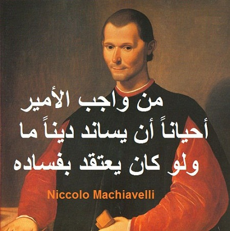 حكم واقوال نيكولو مكيافيلي