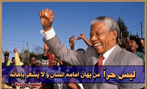 حكم واقوال نيلسون مانديلا مصورة