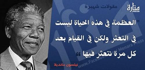 حكم واقوال نيلسون مانديلا