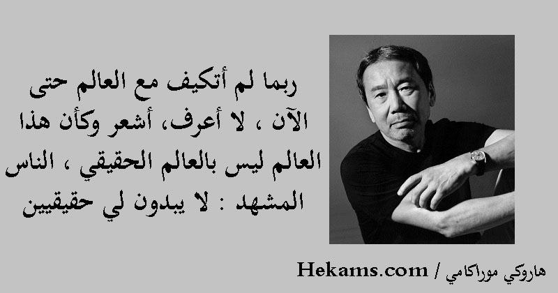 أقوال هاروكي موراكامي