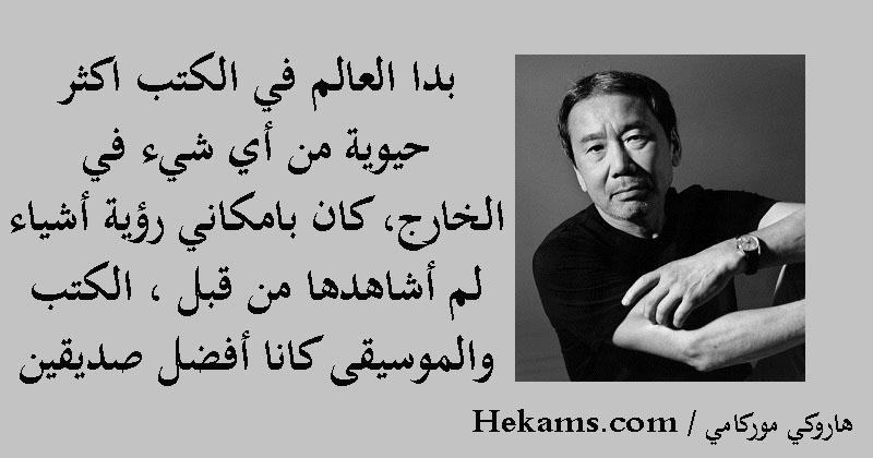 أقوال هاروكي موركامي