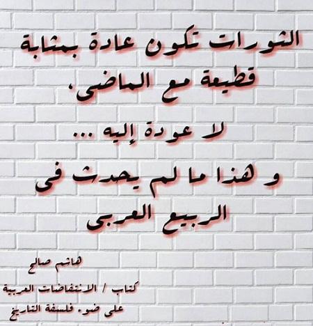 حكم واقوال هاشم صالح مصورة