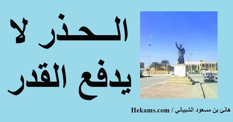 أقوال هانئ بن مسعود الشيباني