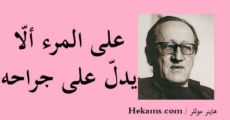 أقوال هاينر موللر
