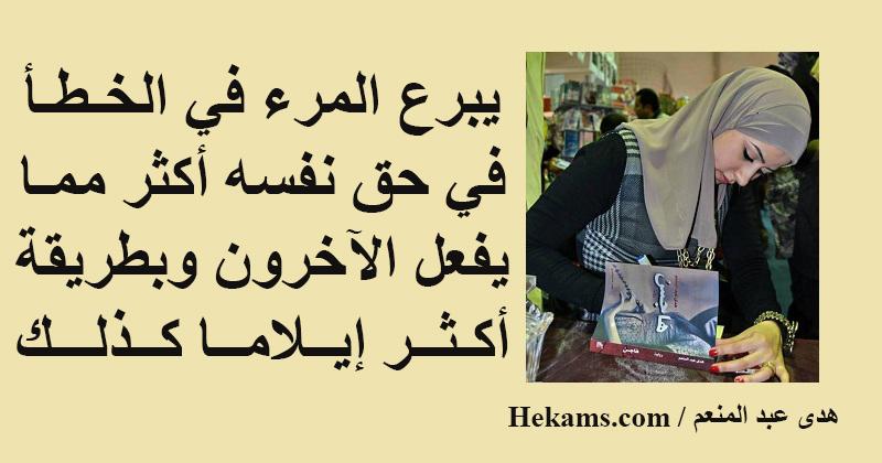 أقوال هدى عبد المنعم