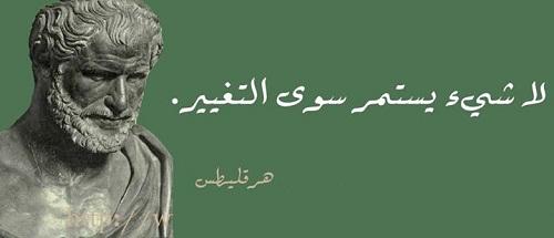 حكم واقوال هرقليطس مصورة