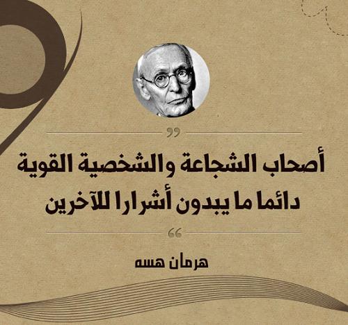 حكم واقوال هرمان هسه مصورة