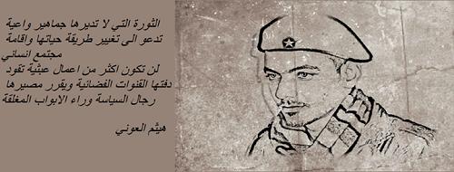 حكم واقوال هيثم العوني مصورة