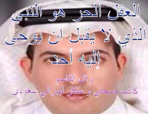 حكم واقوال وائل القاسم مصورة