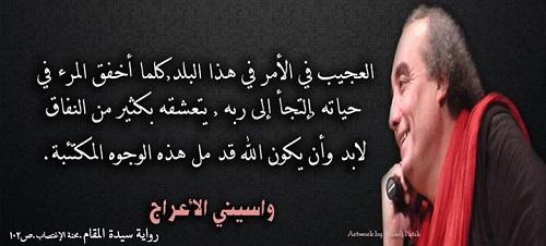 حكم واقوال واسيني الأعرج مصورة