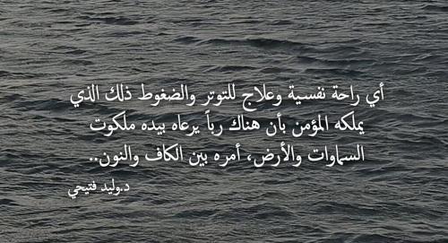 حكم واقوال وليد أحمد فتيحي