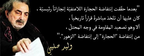 حكم واقوال وليد صليبي مصورة