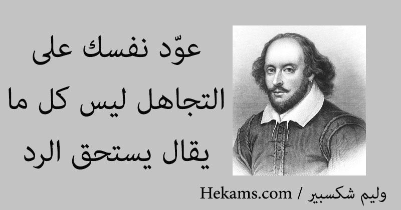 أقوال وليم شكسبير
